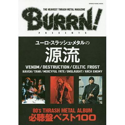 BURRN! PRESENTS ユーロ・スラッシュ・メタルの源流 シンコー・ミュージック・ムック