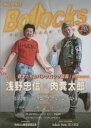 Bollocks PUNK ROCK ISSUE No.050 /シンコ-ミュ-ジック・エンタテイメント