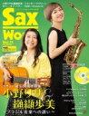 サックス・ワールド サックス・ファンの向上心・好奇心を刺激!模範演奏& Vol.11 /ホットリバ-