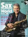サックス・ワールド サックス・ファンの向上心・好奇心を刺激!模範演奏& Vol.16 /ホットリバ-