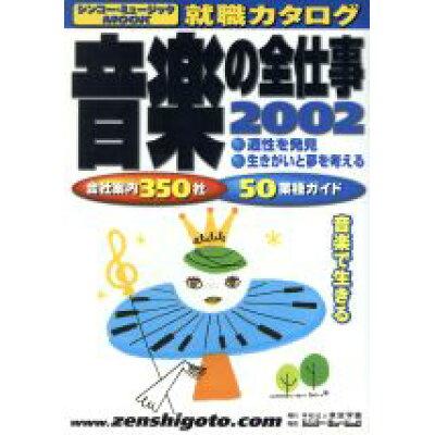 音楽の全仕事 就職カタログ 2002 /東放学園