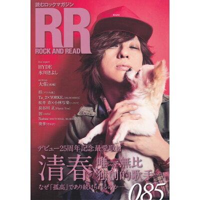 ROCK AND READ 085 [単行本]