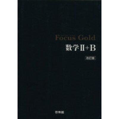Focus Gold数学2+B   改訂版/新興出版社啓林館