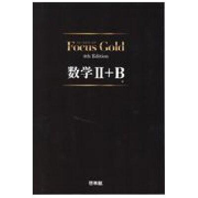 Focus Gold数学2+B   4th Edit/新興出版社啓林館
