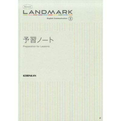 Revised LANDMARK English Communication 2   /新興出版社啓林館/高校英語研究会