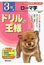 ドリルの王様3年のロ-マ字   /新興出版社啓林館