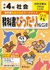 教科書ぴったりトレーニング 小学4年 社会 日本文教版(教科書完全対応、オールカラー)