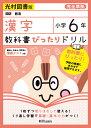 教科書ぴったりドリル漢字小学6年光村図書版   /新興出版社啓林館