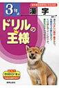 ドリルの王様3年の漢字 新学習指導要領に完全対応  /新興出版社啓林館