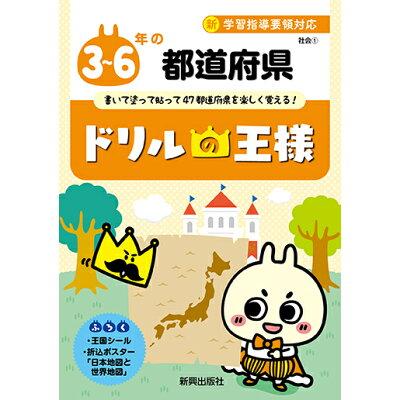 ドリルの王様3~6年の都道府県 新学習指導要領対応  /新興出版社啓林館
