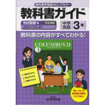中ガイド光村図書 英語3年   /新興出版社啓林館