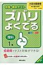 中間・期末テストズバリよくでる大日本図書版新版理科の世界 予想テスト付き 理科 1年 /新興出版社啓林館