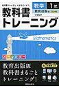教科書トレ-ニング教育出版版中学数学  数学 1年 /新興出版社啓林館