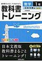 教科書トレ-ニング日本文教版中学数学  数学 1年 /新興出版社啓林館
