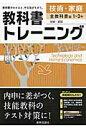 教科書トレ-ニング全教科書版技術・家庭 技術・家庭1~3年  /新興出版社啓林館