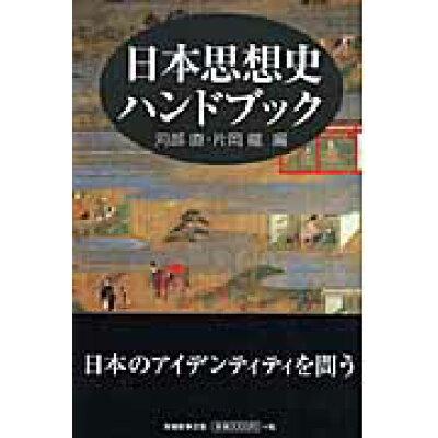日本思想史ハンドブック   /新書館/苅部直