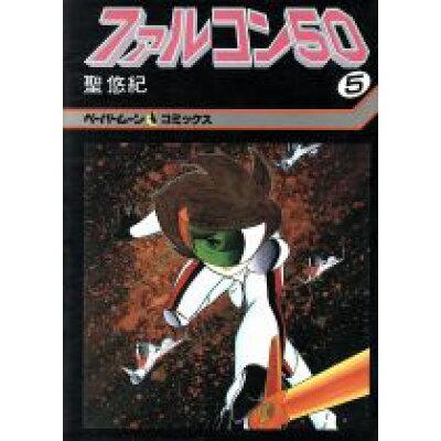 ファルコン50(ファイブ・オ-)  5 /新書館/聖悠紀