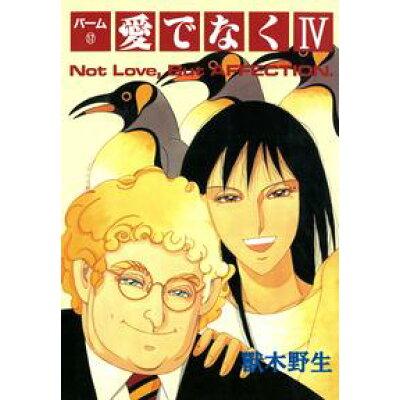 愛でなく  4 /新書館/伸たまき