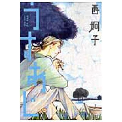 うすあじ 西炯子短篇集  /新書館/西炯子