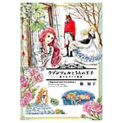 ラプンツェルと5人の王子 恋するグリム童話  /新書館/箱知子