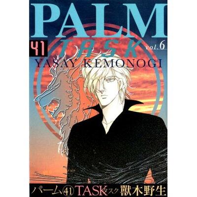 TASK  vol.6 /新書館/獸木野生