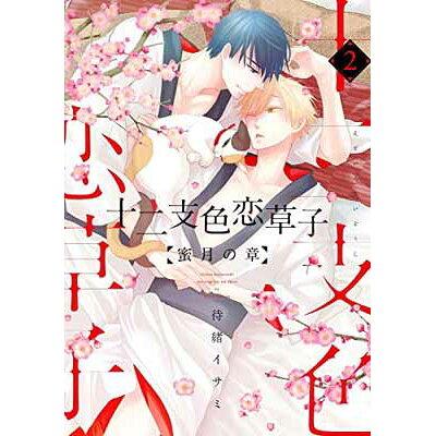 十二支色恋草子~蜜月の章~  2 /新書館/待緒イサミ