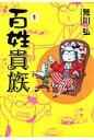 百姓貴族  1 /新書館/荒川弘