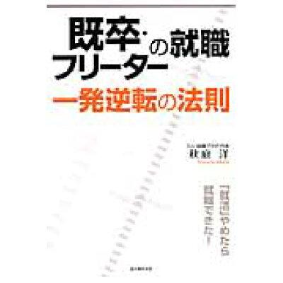 既卒・フリ-タ-の就職一発逆転の法則   /新人物往来社/秋庭洋