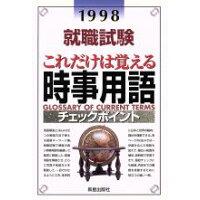 就職試験これだけは覚える時事用語 チェックポイント 1998 /新星出版社