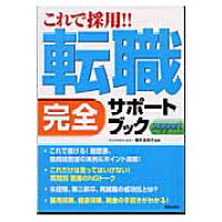 転職完全サポ-トブック これで採用!!  /新星出版社/藤井佐和子