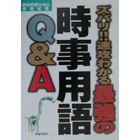 ズバリ!速攻わかる最強の時事用語Q&A  2002年度版 /新星出版社
