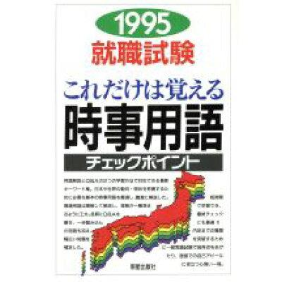 就職試験これだけはおぼえる時事用語  1995 /新星出版社/新星出版社