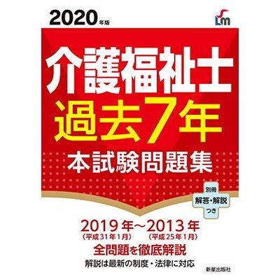 介護福祉士過去7年本試験問題集  2020年版 /新星出版社/廣池利邦