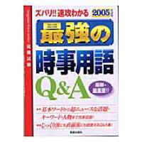 最強の時事用語Q&A ズバリ!!速攻わかる 〔2005年度版〕 /新星出版社/新星出版社