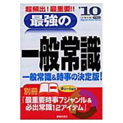 最強の一般常識  '10年度版 /新星出版社/新星出版社