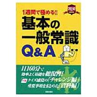 基本の一般常識Q&A  2010年度版 /新星出版社/新星出版社