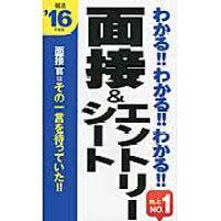 わかる!!わかる!!わかる!!面接&エントリ-シ-ト 就活 2016年度版 /新星出版社/新星出版社