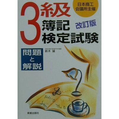 3級簿記検定試験問題と解説   改訂版/新星出版社/鈴木誠