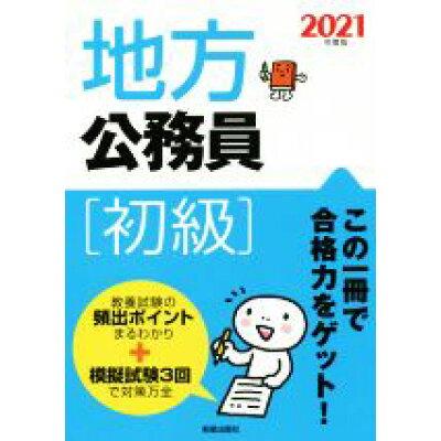 地方公務員[初級]  2021年度版 /新星出版社/受験研究会