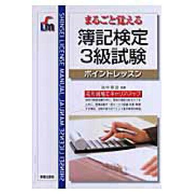 簿記検定3級試験 まるごと覚える  /新星出版社/田中章公