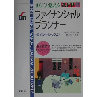ファイナンシャル・プランナ- まるごと覚える  /新星出版社/橋爪修司