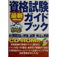 最新資格試験ガイドブック  2004年度版 /新星出版社/新星出版社