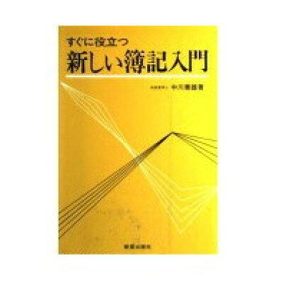 すぐに役立つ新しい簿記入門   /新星出版社/中川善雄
