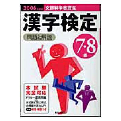 7・8級漢字検定問題と解説 文部科学省認定 [2006年度版] /新星出版社/受験研究会