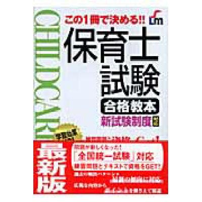 保育士試験合格教本 この1冊で決める!!  改訂第2版/新星出版社/新星出版社