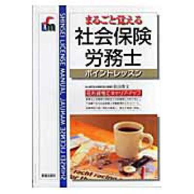 社会保険労務士 まるごと覚える  /新星出版社/松山博文