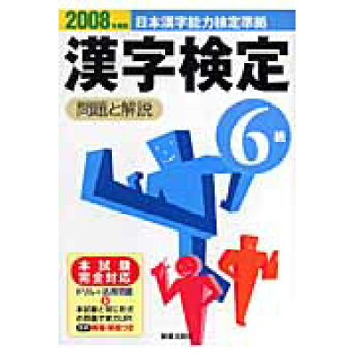 6級漢字検定問題と解説 日本漢字能力検定準拠 2008年度版 /新星出版社/受験研究会