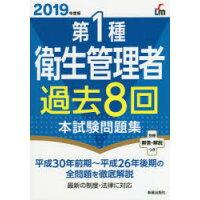 第1種衛生管理者過去8回本試験問題集  2019年度版 /新星出版社/荘司芳樹