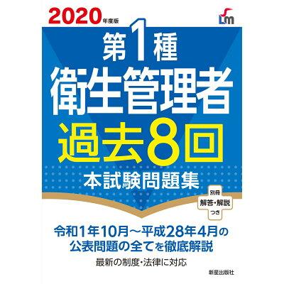 第1種衛生管理者過去8回本試験問題集  2020年度版 /新星出版社/荘司芳樹