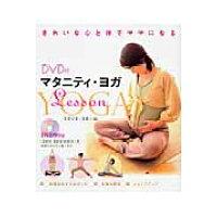 マタニティ・ヨガlesson きれいな心と体でママになる  /新星出版社/スタジオ・ヨギ-